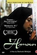 Hamoun  (Hamoun )