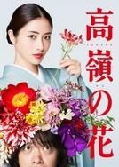 Takane no Hana (高嶺の花)