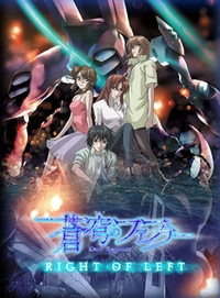 Fafner in the Azure: Right of Left  - Poster / Capa / Cartaz - Oficial 1