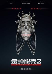 Rota de Fuga 2 - Poster / Capa / Cartaz - Oficial 3