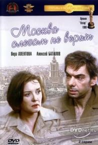 Moscou Não Acredita em Lágrimas - Poster / Capa / Cartaz - Oficial 5