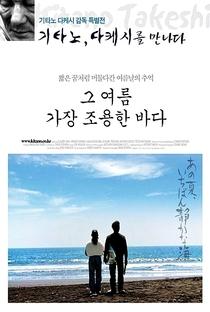O Mar Mais Silencioso Daquele Verão - Poster / Capa / Cartaz - Oficial 4