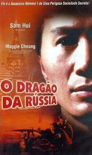 O Dragão da Rússia - Poster / Capa / Cartaz - Oficial 1