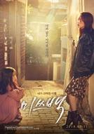 Miss Baek (Misseubaek)
