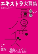 Fukumenkei Noise (覆面系ノイズ)