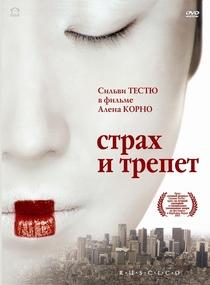 Estupor e tremores - Poster / Capa / Cartaz - Oficial 3