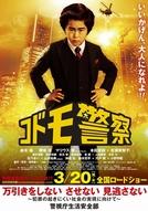 Polícia Infantil (Kodomo Keisatsu)
