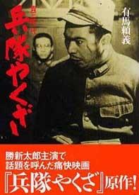 Heitai Yakuza - Poster / Capa / Cartaz - Oficial 1