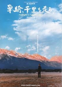 Um Longo Caminho - Poster / Capa / Cartaz - Oficial 3