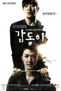 Gap Dong - Poster / Capa / Cartaz - Oficial 2