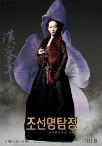 Detective K: Secret Of Virtuous Widow - Poster / Capa / Cartaz - Oficial 5