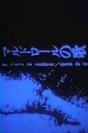 Os Cantos de Maldoror (マルドロールの歌)