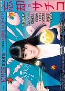 Boukyaku no Sachiko: A Meal Makes Her Forget