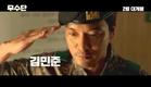 [무수단] 티저 예고편 Team Moosoo (Movie - 2015) teaser trailer