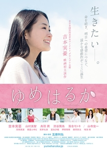Yume Haruka - Poster / Capa / Cartaz - Oficial 1