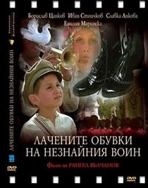 The Unknown Soldier's Patent Leather Shoes - Poster / Capa / Cartaz - Oficial 1