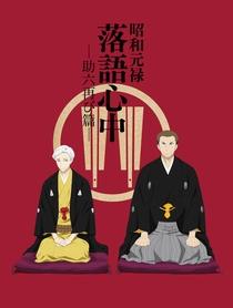 Shouwa Genroku Rakugo Shinjuu (2ª Temporada) - Poster / Capa / Cartaz - Oficial 1