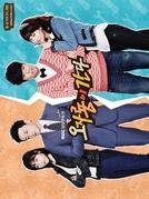 Oh Ja Ryong is Coming (Ohjaryongi Ganda)