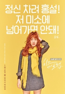 Cheese in the Trap - Poster / Capa / Cartaz - Oficial 3