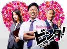 Binta! ~Bengoshi jimu-in Minowaga Ai de Kaiketsu Shimasu~ (ビンタ!~弁護士事務員ミノワが愛で解決します~)