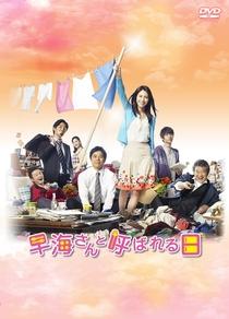 Hayami-san to Yobareru Hi - Poster / Capa / Cartaz - Oficial 2