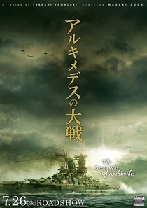 The Great War of Archimedes - Poster / Capa / Cartaz - Oficial 2