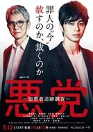 Villain: Perpetrator Chase Investigation (Akutou: Kagaisha Tsuiseki Chousa)