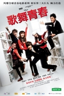 High School Musical - China  (High School Musical - China )