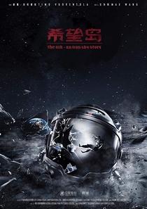 The Ark: An Iron Sky Story - Poster / Capa / Cartaz - Oficial 2