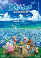 Pokémon, O Filme: O Poder de Todos (劇場版ポケットモンスター みんなの物語)