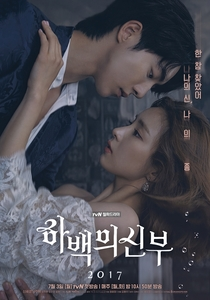 Bride of the Water God - Poster / Capa / Cartaz - Oficial 1