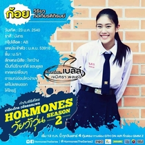 Hormones (2ª Temporada) - Poster / Capa / Cartaz - Oficial 16