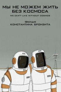 We Can't Live Without Cosmos - Poster / Capa / Cartaz - Oficial 2