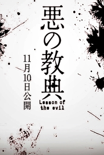 Lesson of the Evil - Poster / Capa / Cartaz - Oficial 7