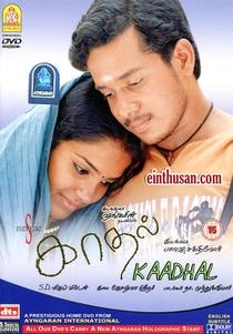 Kaadhal - Poster / Capa / Cartaz - Oficial 1