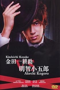 Kindaichi Kosuke vs Akechi Kogoro Futatabi - Poster / Capa / Cartaz - Oficial 1