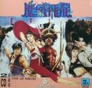 The Stone Age Warriors (Mo yu fei long)
