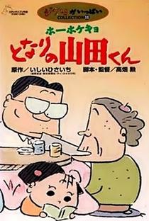 Meus Vizinhos, os Yamadas - Poster / Capa / Cartaz - Oficial 6