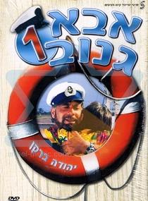 Skipper - Uma Lição de Vida - Poster / Capa / Cartaz - Oficial 1