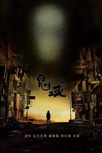 Assombração - Poster / Capa / Cartaz - Oficial 4