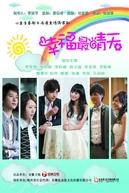 Sunny Happiness (幸福最晴天 / Xin Fu Zui Qing Tian)