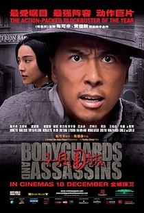 Guarda Costas e Assassinos - Poster / Capa / Cartaz - Oficial 4