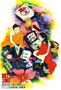 Saint☆Oniisan Movie - Poster / Capa / Cartaz - Oficial 2