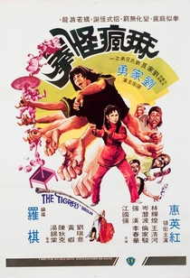 The Tigress of Shaolin - Poster / Capa / Cartaz - Oficial 3