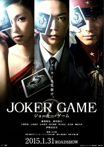 Joker Game - Poster / Capa / Cartaz - Oficial 1