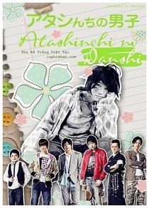 Atashinchi no Danshi - Poster / Capa / Cartaz - Oficial 4