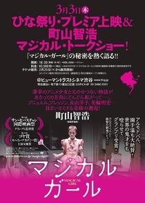 A Garota de Fogo - Poster / Capa / Cartaz - Oficial 14