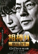 Partners: The Movie II (Aibou The Movie II)