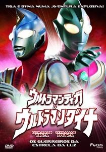 Ultraman Dyna & Ultraman Tiga: Os guerreiros da Estrela da Luz - Poster / Capa / Cartaz - Oficial 1
