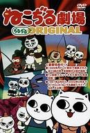 Nekojiru Gekijou Jirujiru Original (ねこぢる劇場 ぢるぢるORIGINAL)